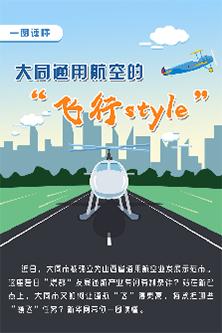 """一圖讀懂大同通用航空的""""飛行style"""""""