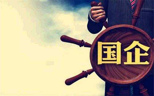 前4月山西省國有企業營業總收入4668億元