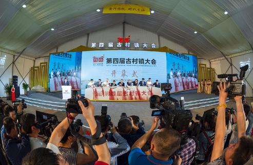 """第四屆古村鎮大會在黃河岸邊發布""""新宣言"""""""