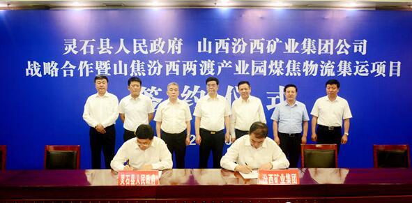 山焦汾西兩渡産業園煤焦物流集運項目簽約