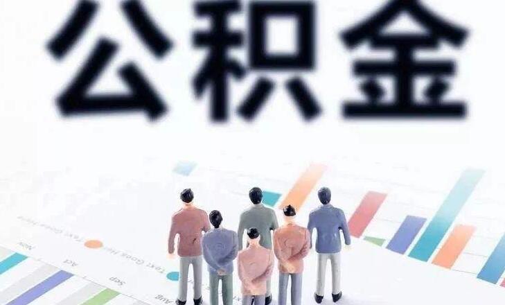 山西太原:住房公積金繳存上限上調至20208元
