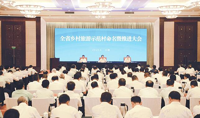 山西省鄉村旅遊示范村命名暨推進大會舉行