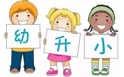 小學入學報名開始!太原市教育局:時間先後不影響錄取