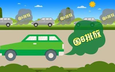 """""""國六""""標準正式實施 """" 國五""""車還能上牌嗎?"""
