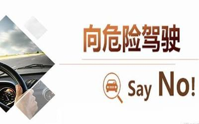 二青會期間,太原將嚴查飆車、危險駕駛等違法行為
