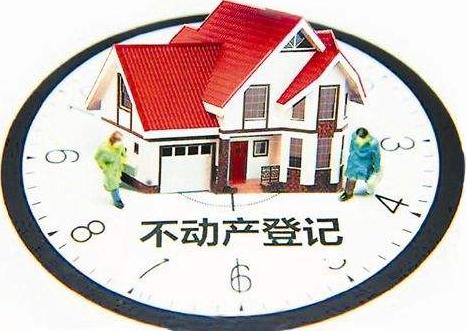 山西省自然資源廳公布不動産登記流程 辦理更快捷