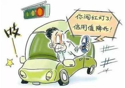交通違法挂鉤個人交通信用,你怎麼看?