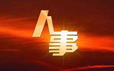 王擁軍任山西省監察委員會副主任、代理主任