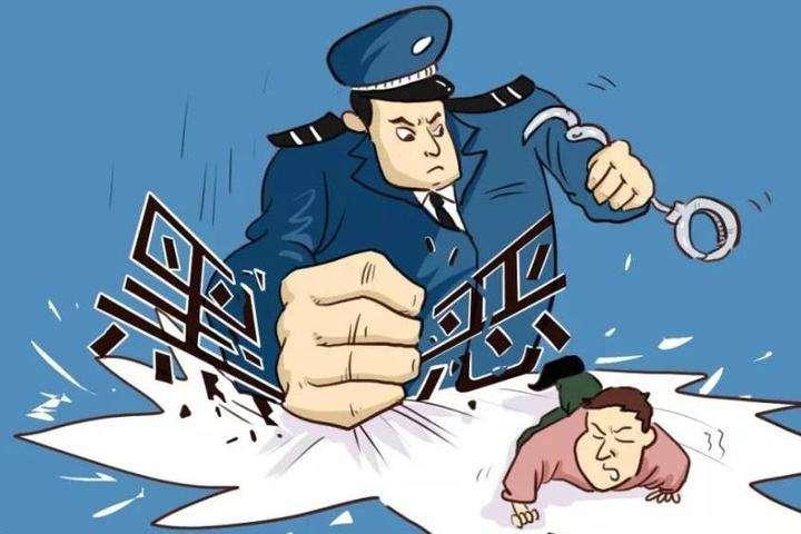 山西五寨警方打擊惡勢力犯罪卓有成效