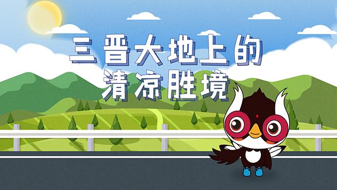 """【觀""""二青"""" 遊山西】三晉大地上的清涼勝境"""