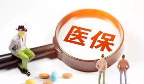 太原市醫保局推出三項智能經辦新舉措