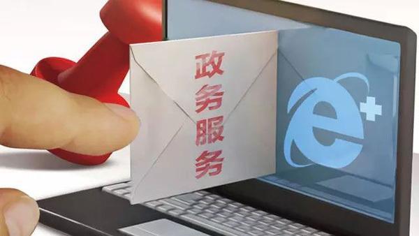 """晉中啟動""""互聯網+政務服務""""四級聯動建設"""