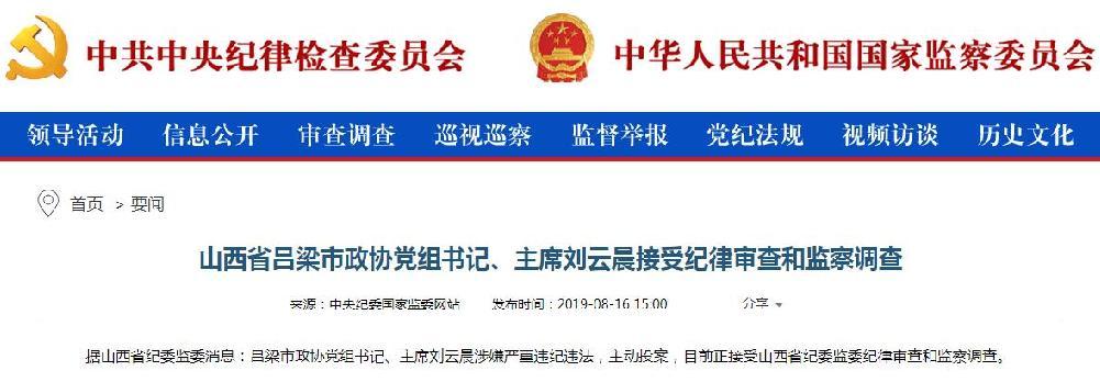 呂梁市政協黨組書記、主席劉雲晨接受紀律審查和監察調查