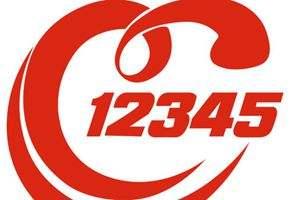 晉城市12345市長熱線獲兩項全國大獎