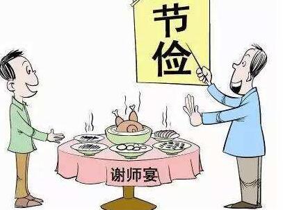 """山西運城:要""""文化謝師禮""""不要""""吃喝謝師風"""""""
