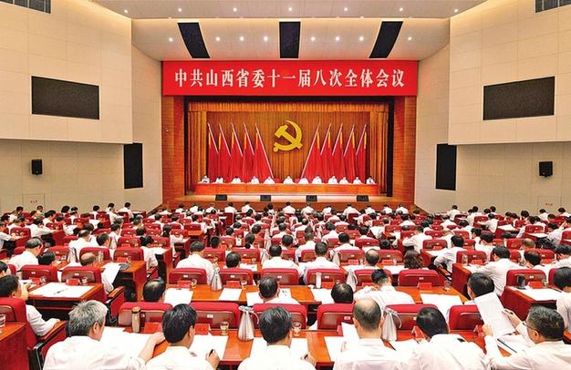 中共山西省委十一屆八次全體會議在太原召開