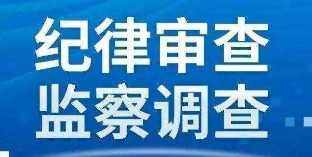 """山西省永濟市兩名副市長因涉黑等問題被""""雙開"""""""