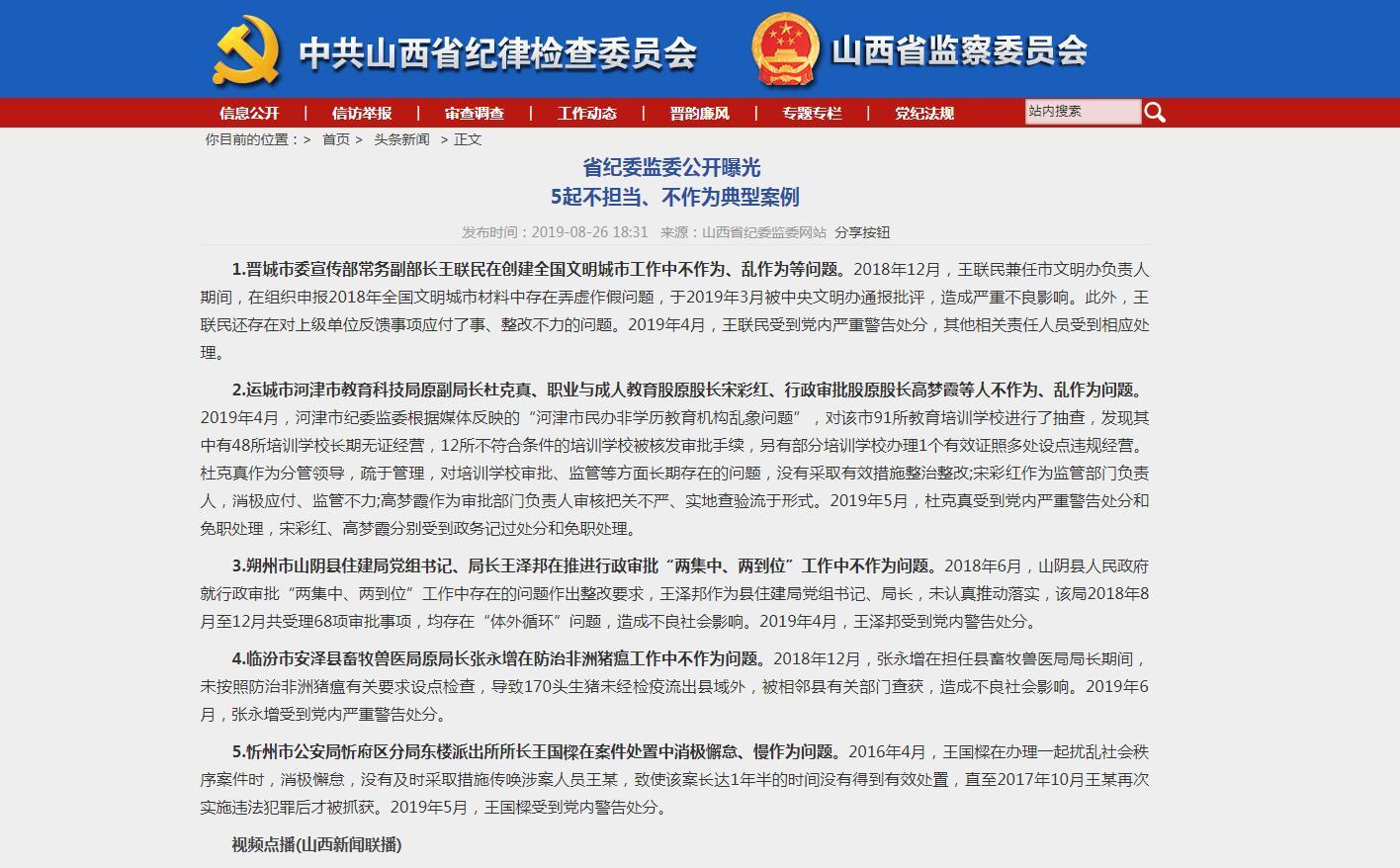 山西省紀委監委公開曝光5起不擔當、不作為典型案例