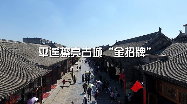 """平遙古城""""內外兼修""""亮出""""國際旅遊城市""""新貌"""