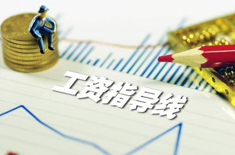 山西發布2019年企業工資指導線 增長基準線為8%