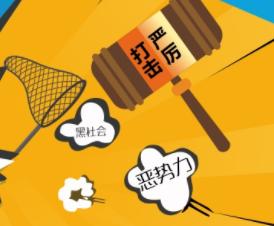 晉城公開宣判兩起涉黑案 涉案41人