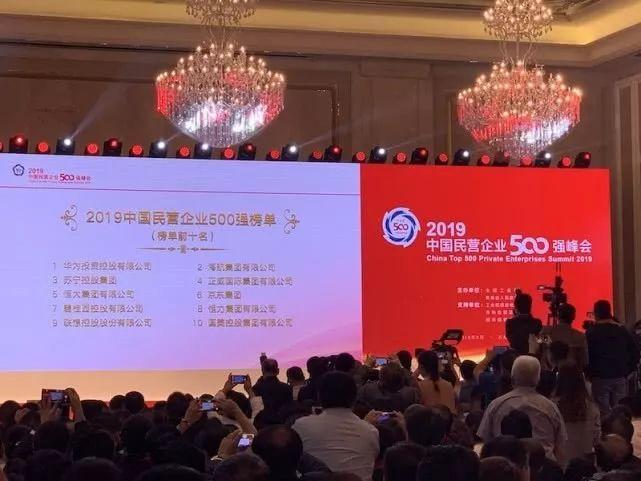 山西7家民企上榜中國民企500強 比2018年新增兩家