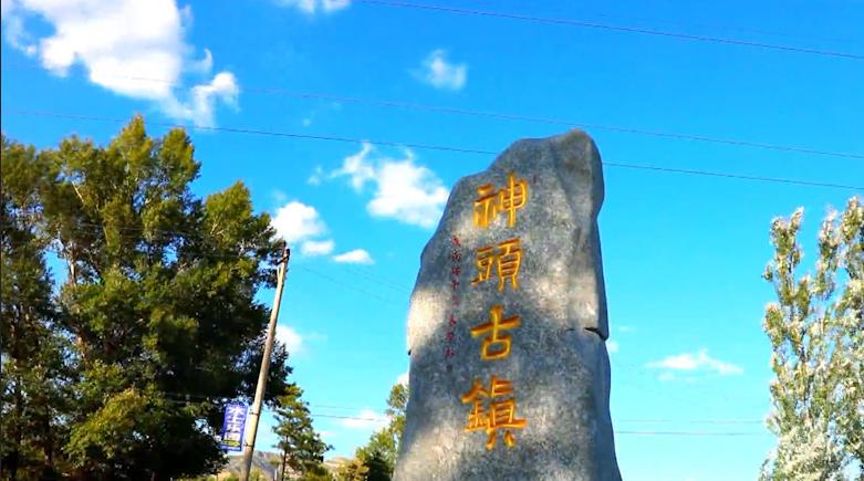 【村落裏的鄉愁】山西東神頭:桑幹河畔的風情小鎮