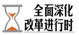 駱惠寧主持召開山西省委深改委第十二次會議
