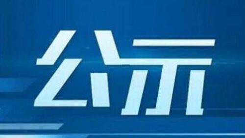 山西省委組織部公示3名擬任職幹部