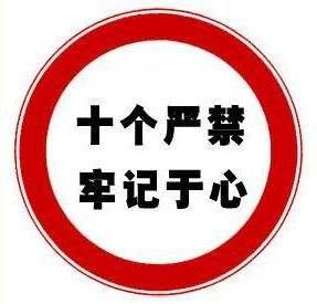 """山西省紀委監委重申""""十個嚴禁""""的作風紀律規定"""