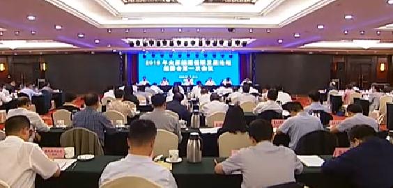 2019年太原能源低碳發展論壇組委會第一次會議召開