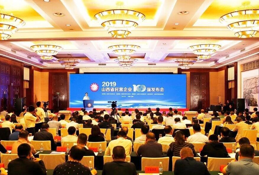 2019山西民營企業100強發布