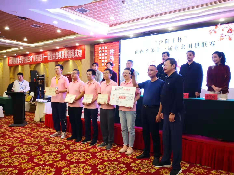 山西圍棋聯賽收官 太原市青年宮隊奪冠