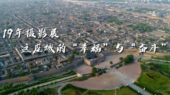 """19年攝影展 這座城的""""幸福""""與""""奮鬥"""""""