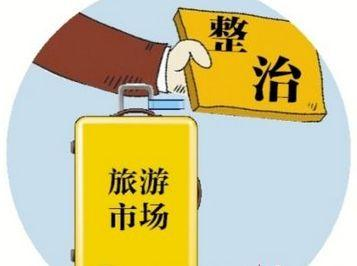 太原市專項整治旅遊市場 為期兩個月