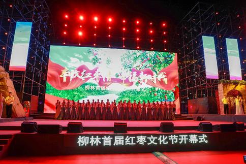 豐收時節,山西柳林首屆紅棗文化節開幕