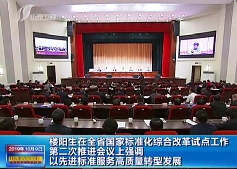 山西省國家標準化綜合改革試點工作第二次推進會議召開