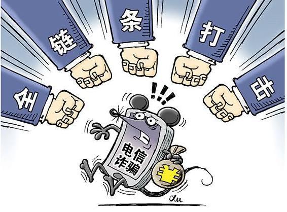 太原市反詐騙中心緊急發布網絡電信詐騙橙色預警