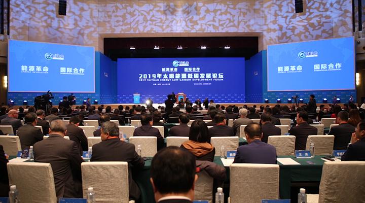"""2019年太原能源低碳發展論壇的""""國際范"""""""