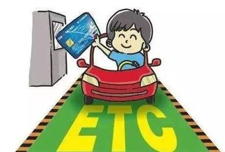 依托ETC 2020年起山西高速通行費可減免
