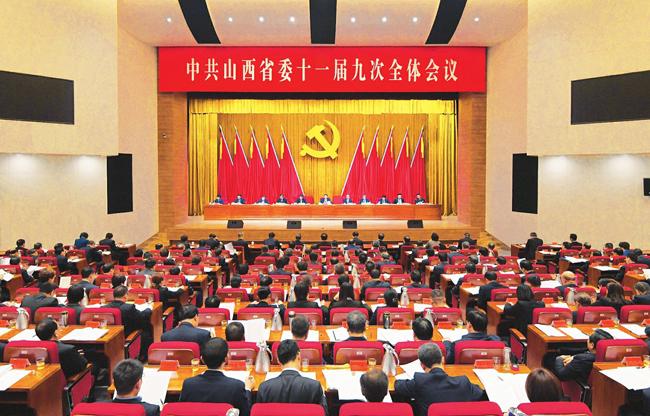 中共山西省委十一屆九次全體會議在太原召開