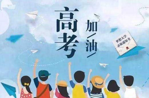 山西省2020年高考13日開始網上補報名