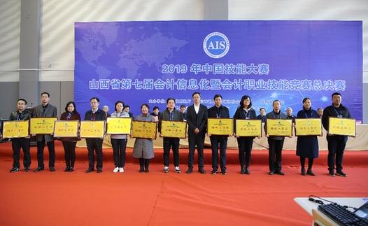 山西省第七屆會計信息化大賽舉辦