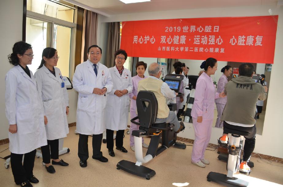 山西醫科大學第二醫院成立心臟康復中心