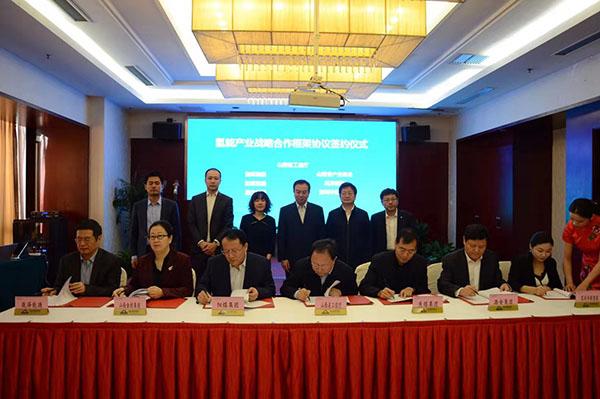 七方簽約,擬合力推進山西氫能産業發展