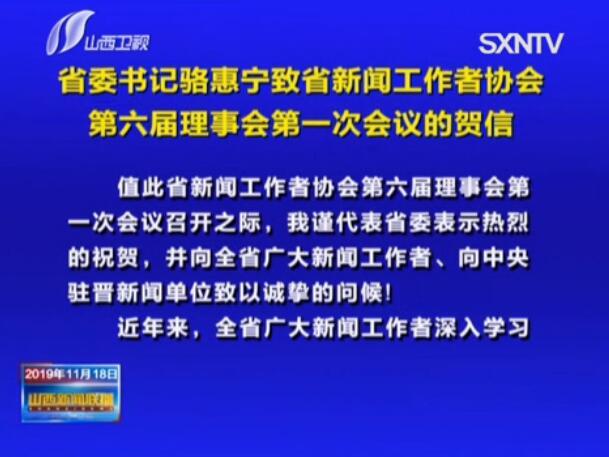 駱惠寧致山西省新聞工作者協會第六屆理事會第一次會議的賀信