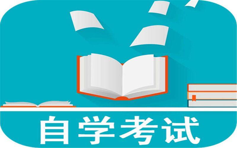 山西省2019年10月高等教育自學考試成績揭曉