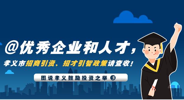 @優秀企業和人才,孝義市招商引資、招才引智政策請查收!