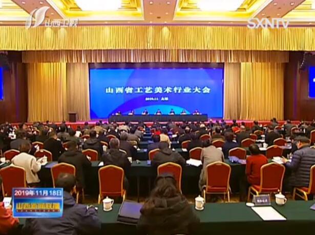 山西省工藝美術行業大會在太原市召開