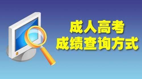山西省2019年成人高考成績揭曉